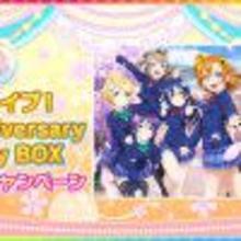 「ラブライブ!スクールアイドルフェスティバル」にて、ラブライブ! 9th Anniversary Blu-ray Box 発売記念キャンペーン開催のお知らせ 【アニメニュース】