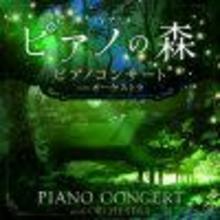 TVアニメ『ピアノの森』ピアノコンサートがオーケストラとのスペシャルコラボで上演決定! 【アニメニュース】