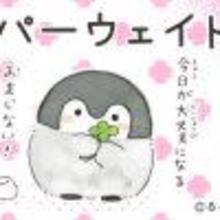 LINE、ツイッター人気 コウペンちゃん ペーパーウェイト 【アニメニュース】