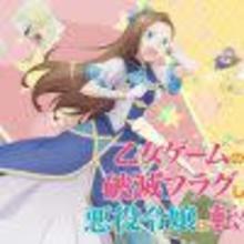 『乙女ゲームの破滅フラグしかない悪役令嬢に転生してしまった…』2020年4月よりアニメ化が決定!第1弾ビジュアル、PVも公開 【アニメニュース】