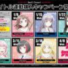 アニメ「BanG Dream! 2nd & 3rd Season」関連CDを7枚連続リリース! 【アニメニュース】