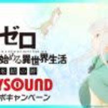 『Re:ゼロから始める異世界生活 氷結の絆』公開目前!JOYSOUNDのキョクナビアプリでアニメカラオケを予約&歌唱して、劇場ポスターや限定オリジナルグッズを当てよう! 【アニメニュース】