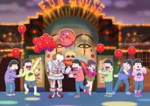 おそ松さん×ペニーワイズ、日米豪華コラボイラストが公開 『IT』の世界に迷い込む6つ子たち