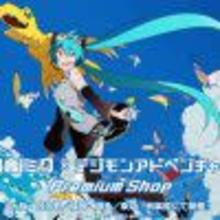 『初音ミク×デジモンアドベンチャー PremiumShop』の開催が決定! 【アニメニュース】