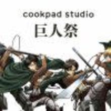 CookpadTVが運営するcookpad studioの第二弾コラボは、TVアニメ「進撃の巨人」!作品の世界観を表現した限定メニューが多数登場する「cookpad studio 巨人祭」を開催! 【アニメニュース】