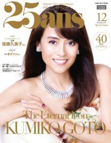 後藤久美子、20年前のポーズ再現 『25ans』カバーでエレガンスに魅了