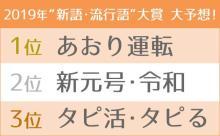 一足早い『新語流行語大賞』予想、新元号誕生から芸能界を揺るがす騒動まで…1位は?
