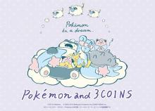 スヤスヤ眠るポケモンたちがかわいすぎます…♡「Pokémon and 3COINS」オリジナルグッズ第1弾が発売に
