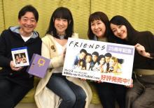 『フレンズ』日本語版女性キャストが同窓会トーク 水島裕も飛び入り参加
