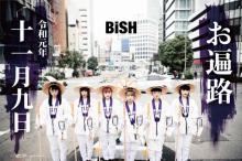 "BiSH、松山公演代替で""お遍路"" 2部制フリーライブも実施"