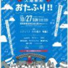 アイドル参戦のアニソンイベント「おたふり!!」 【アニメニュース】
