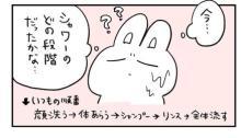 """シャワー中の「どこまで洗ったっけ?」あるあるを漫画に、作者語る""""SNSの繋がりが支えになった"""""""