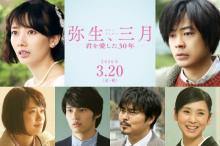 波瑠&成田凌、初共演でW主演 映画『弥生、三月-君を愛した30年-』