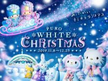 今年はキキ&ララが主役!ピューロランドのクリスマス