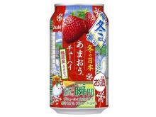 あまおう&青りんご!冬が旬の国産果実を使った缶チューハイ