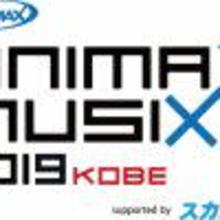「ANIMAX MUSIX 2019 KOBE supported by スカパー!」10月26日(土)、27日(日)に神戸ワールド記念ホールで開催! 【アニメニュース】