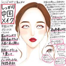 美人度がアップする【中国メイク】って?派手すぎない日常編、特別な日の華やか編の使い分けがポイントです♡
