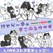 シンガーソングライターみゆはんが生み出した「けせらーず」とLINEスタンプで人気の「すこぶる動くウサギ」がコラボスタンプをリリース! 【アニメニュース】