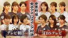 TBS vs テレ朝、女性アナ12人がバットスイング対決 『世界野球プレミア12』でタッグ