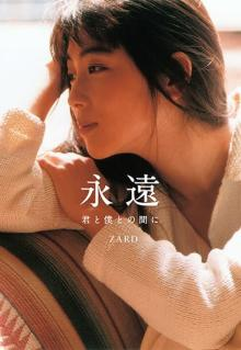 ZARDのオフィシャルドキュメントブック 『永遠 ~君と僕との間に~』が初登場TOP10入り