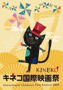 子ども国際映画祭『27th キネコ国際映画祭』二子玉川で開幕、5日まで