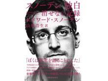 「スノーデン事件」を本人が語る告白本!日本語版ついに登場
