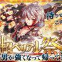 『クラッシュフィーバー』、11月1日より「超ベリアル祭」を開催! 【アニメニュース】