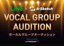 """A-Sketch×LINEが共同オーディション始動 世界に通じる""""10代""""ボーカリストを発掘へ"""