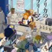アニメ好評放送中!『アフリカのサラリーマン』ポップアップストア 新生渋谷パルコ6F Tokyo Otaku Mode TOKYOにて11月22日オープン! 【アニメニュース】
