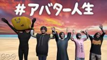 岡崎体育&ヤバT『テンゴちゃん』 「アバター人生」を深堀りする
