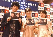 平田雄也&仁村紗和&佐藤さき、3人での写真集に手応え「物語の重厚感がある」