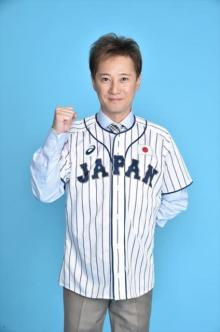 公認サポートキャプテン・中居正広「侍ジャパンの優勝シーンを見たい!」