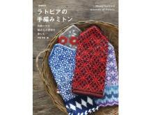 伝統の手編みミトンを紹介!ラトビアを満喫できる一冊が登場