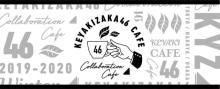 欅坂46初のコラボカフェが東名阪にオープンへ