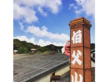 有田の煙突にあわてんぼうのサンタクロースがやってきた!