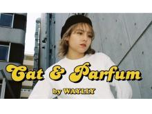 「Cat & Parfum by WAYLLY」が大阪でPOP UPストア開催!