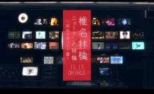 椎名林檎、初のベスト盤トレーラー映像公開 新曲制作秘話などのライナーノーツも