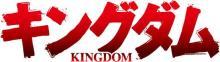 TVアニメ『キングダム』第3期、来年4月NHK総合で放送 原泰久氏「期待に応えられる」5年半ぶりアニメ化