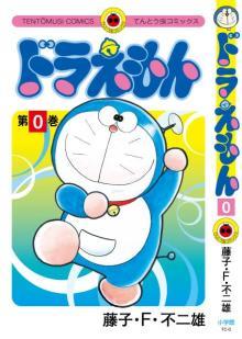 漫画『ドラえもん』23年ぶり新刊12・1発売 全6種類の異なる第1話を完全収録