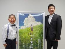 """ふたりの""""少年寅次郎""""にインタビュー 好きな女優は「井上真央さん」"""