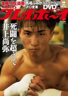 井上尚弥『週プレ』10年ぶり男性表紙に 創刊53年で松本人志・中村俊輔に続く3人目