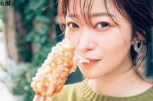 """指原莉乃""""妄想デート""""で念願のチーズハットグをパクリ"""