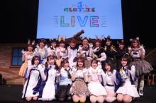 『けものフレンズ3 LIVE』松本梨香&たんぽぽ白鳥サプライズ登場に会場騒然