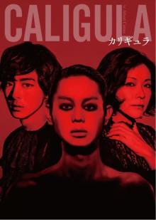菅田将暉主演舞台『カリギュラ』WOWOWで来年3月放送決定