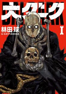 『大ダーク』コミックス1巻発売 『まじっく快斗』参考にしたカバー付録が連載誌に