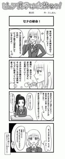 【4コママンガ】ピュア男子は女装なう!「セナの使命!」
