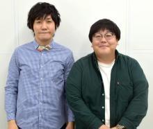 タイムマシーン3号・関太、第1子誕生を報告「仲良くしようと思ってます」