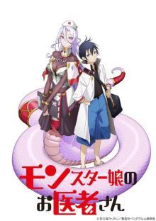 ラノベ『モンスター娘のお医者さん』来年TVアニメ化 スタッフ&ティザーPV公開