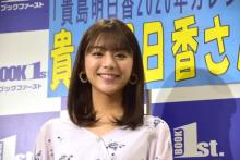 『ZIP!』天気キャスター・貴島明日香、番組スタッフのカレンダー購入に赤面「あれを見られてしまった…」