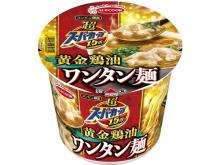 """「超スーパーカップ」にリッチな""""黄金鶏油ワンタン麺""""が登場"""